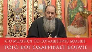 Кто молится по соглашению дольше, того Бог одаривает Богаче