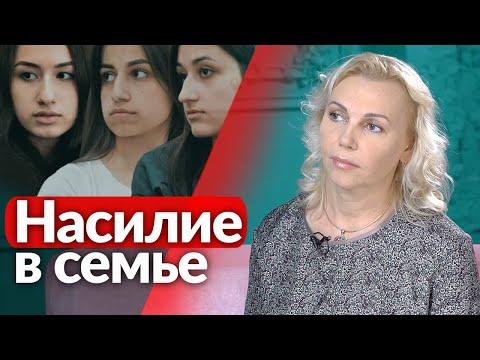 Причины насилия в семье   Сестры Хачатурян, домашнее насилие в семье