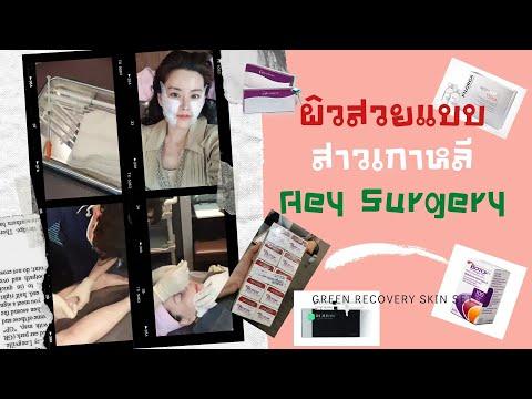Aey Surgery