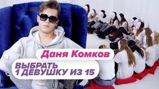 Выбрать 1 из 15. Даня Комков играет в Чат На Вылет / Пинк Шугар