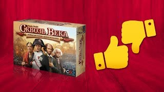 5 ПРИЧИН ИГРАТЬ И НЕ ИГРАТЬ В «СКВОЗЬ ВЕКА» // Through The Ages: 5 REASONS TO PLAY AND NOT TO PLAY