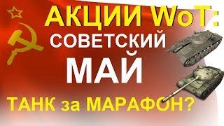 АКЦИИ WoT: СКИДКИ на МАЙ для СССР. Танк за МАРАФОН часть 2 ?!