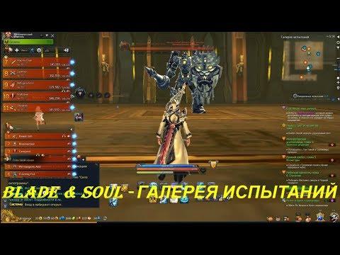 Blade & Soul - ГАЛЕРЕЯ ИСПЫТАНИЙ