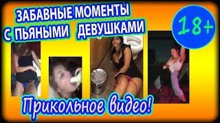 Забавные моменты с пьяными девушками. Drunk girl. Прикольное видео!