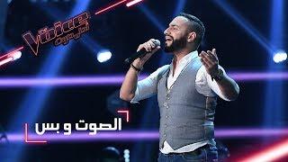 #MBCTheVoice - مرحلة الصوت وبس - عصام سرحان يؤدّ موال أندلسي وأغنية' لما بدامنك القبول' تحميل MP3