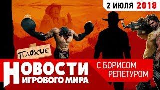 ПЛОХИЕ НОВОСТИ: Red Dead Redemption 2 на ПК, Serious Sam 4, Fallout 76, Assassin