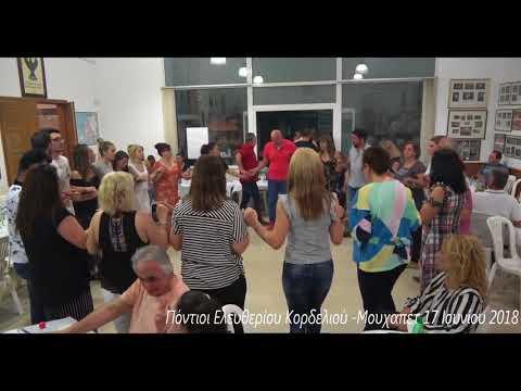 Καταξιωμένοι Πόντιοι καλλιτέχνες συμμετείχαν στο αποχαιρετιστήριο γλέντι του Συλλόγου Ποντίων Ελευθερίου-Κορδελιού (φωτο, βίντεο)