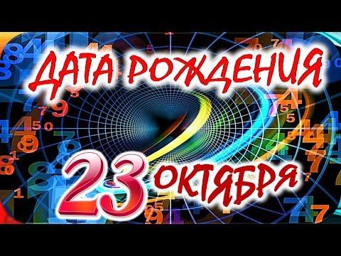 Гороскоп 19 октября