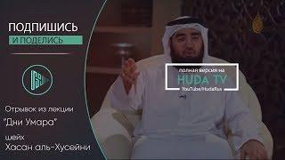 """Как можно не заплакать услышав это? """"Смерть Умара (р.а.)"""" - Хасан аль-Хусейни"""