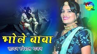 सावन स्पेशल भजन | Durga Jasraj आज म्हारे भोले बाबा भांग गनी पिदी ओ - Download this Video in MP3, M4A, WEBM, MP4, 3GP