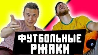 ЖЕСТОКАЯ ДРАКА НА ЧЕМПИОНАТЕ МИРА / Реакции на футбольные видео