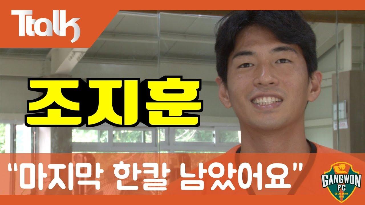 강원FC 릴레이 인터뷰 [4] 조지훈