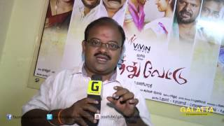 Director Manibharathy on Vethu Vettu