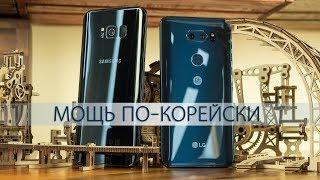 Битва флагманов Samsung Galaxy S8+ vs LG V30+. Какой кореец
