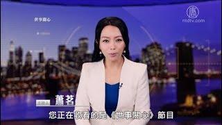 【蕭茗訪談】中國想拿下整個世界嗎?第二集:一帶一路計劃