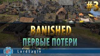 Banished #3 - Первые потери.