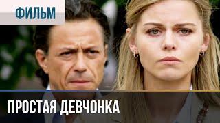 Смотреть онлайн Фильм «Простая девчонка», 2015 год
