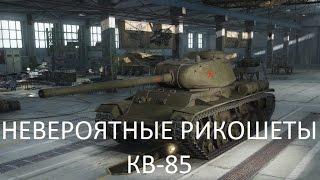 Wot: Невероятные рикошеты КВ-85