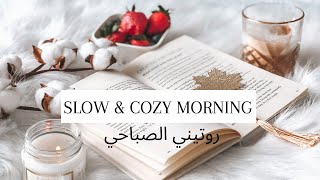 A SLOW AND COZY MORNING✨ Silent Vlog 2020 | Hygge Lifestyle | #ASMR | روتيني الصباحي