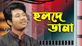 হলদে ডানার সেই পাখিটি | Holde Danar Sei Pakhiti | Morshedul Islam | Bangla Islamic Song