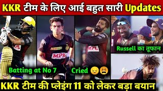 IPL 2020 : Big Updates For Kolkata Knight Riders | Andre Russell Practice Video | KKR News Today