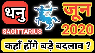 मासिक राशिफल जून 2020 - धनु - | Sagittarius Rashifal June 2020 | Dhanu Rashifal June 2020  - Download this Video in MP3, M4A, WEBM, MP4, 3GP
