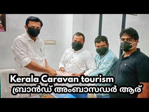 Kerala Caravan tourism ബ്രാൻഡ് അംബാസിഡർ ആര്