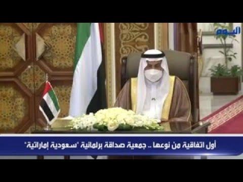 عاجل : أول اتفاقية من نوعها .. جمعية صداقة برلمانية «سعودية إماراتية»
