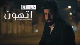 إتهون | احمد الساعدي | فيديو كليب | 2020 تحميل MP3