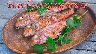 Смотреть онлайн Рецепт блюда из рыбы: барабулька на гриле