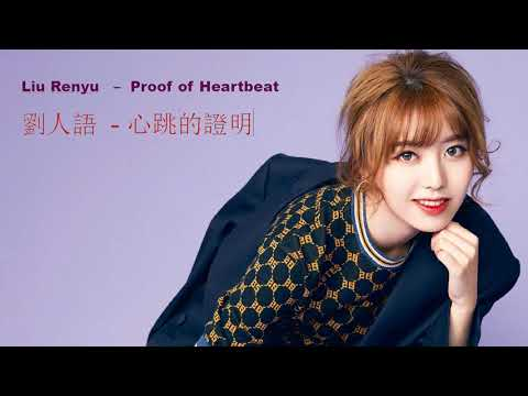 Liu Renyu -  Proof Of Heartbeat