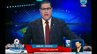 عااااااجل الكاف يطبق عقوبة علي مرتضي منصور شااااهد السبب