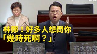 議員尹兆堅在議會幫港人問出大家的心聲,林鄭!好多人想問你「幾時死啊?」| #香港大紀元新唐人聯合新聞頻道