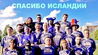 СПАСИБО ИСЛАНДИИ ОТ СИБИРСКИХ МЯСНИКОВ | From Siberians to Iceland with love | ég er kominn heim