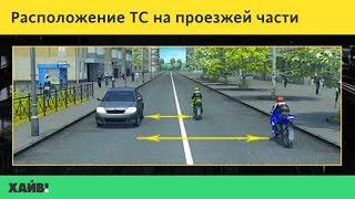 ПДД 2018. Расположение транспортных средств на проезжей части