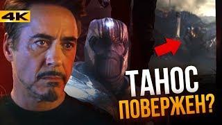 Разбор 3 трейлера «Мстители 4: Финал»! Танос снова победит?
