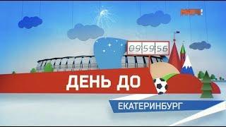 «День до». Выпуск 1. Екатеринбург