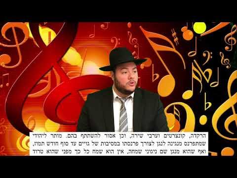 Les 3 semaines - Partie 1 Rav Dov Elbeze