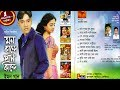 Emon khan By Mon Kande Pran Kande / Bulbul Audio Center / Full Album Audio Jukbox