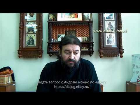 Блуд или прелюбодеяние о. Андрей Ткачев