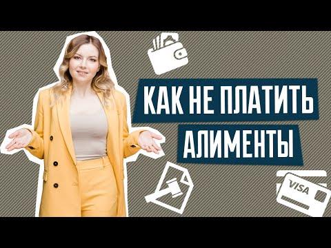 Как не платить алименты   Алименты в Украине   Минимальный размер алиментов