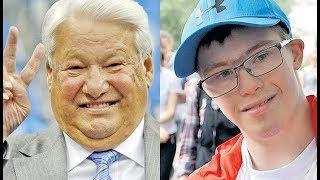 Как живет внук Бориса Ельцина - парень с синдромом Дауна