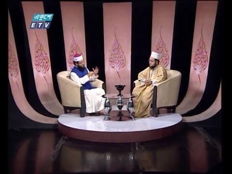 Islami Jiggasha || ইসলামী জিজ্ঞাসা || 04 December 2020 || ETV Religion