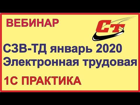Электронная трудовая книжка. Сдаем СЗВ-ТД за январь 2020.