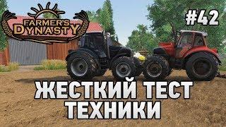 FARMERS DYNASTY #42 Жесткий тест техники