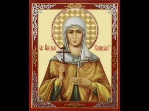 Жития Святых Еми́лия Кесарийская (Каппадокийская)