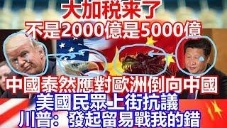大征稅來了!不是2000億是5000億美元 中國反而泰然處之 歐洲倒戈中國 美國民眾就話說 川普:都是我的錯發動貿易戰