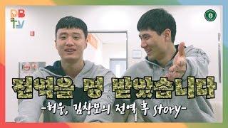 [DBTV] ep.13 허웅, 김창모의 전.역.신.고. 그 동안 하지 못했던 이야기를 드디어?!