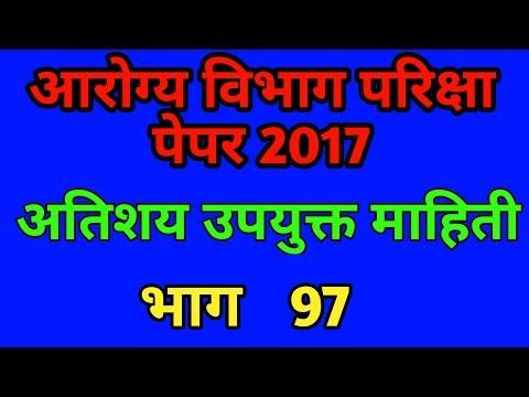 Arogya vibhag bharti 2019, Question papers bhag 97