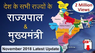 Governors & CM of 29 States & LG of 7 Union Territories | राज्‍यों के राज्‍यपाल और मुख्‍यमंत्री